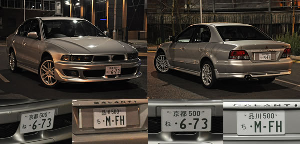 Mitsubishi Galant with JDM number plates